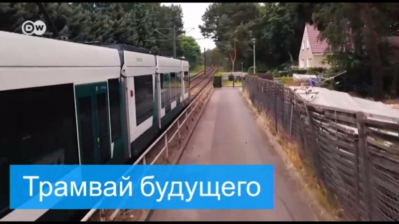 Беспилотный трамвай под Берлином