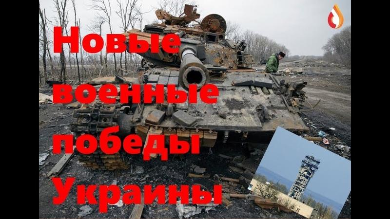 Новые военные победы Украины