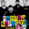 13.04   ПАДШИЙ КАРЛССОН   New Bar