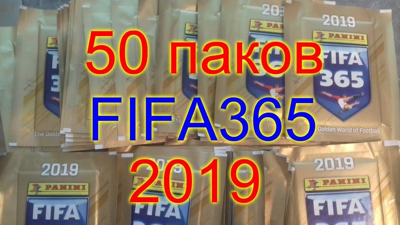 FIFA365 2019 ОТКРЫВАЕМ 50 ПАКЕТОВ