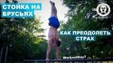 СТОЙКА НА БРУСЬЯХ. КАК ПРЕОДОЛЕТЬ СТРАХ | Workout Day 7