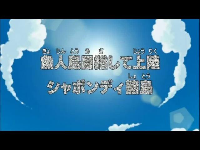 One Piece / Ван-Пис / Одним Куском - 390 серия (Shachiburi) HQ