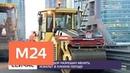 Росавтодор разрешил менять асфальт в плохую погоду Москва 24