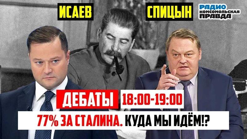 Никита Исаев vs Евгений Спицын Рейтинг Сталина 77% КУДА КАТИМСЯ