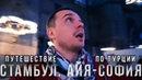 Невероятная Айя София в Стамбуле 3 минуты хорошего видео