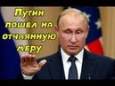 Путин пошел на отчаянную меру, чтобы остановить крушение рейтинга. Другого способа не придумали