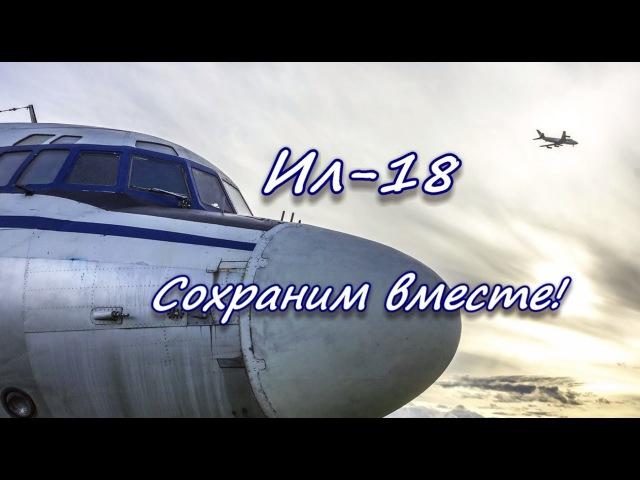 Ил-18 СССР-75737 в Монино. Сохраним вместе!