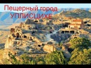Грузия пещерный город Уплисцихе საქართველოს კლდეში ნაკვეთი ქალაქი უ