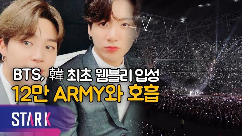 방탄소년단 웸블리 스타디움 공연 오늘을 잊지 않겠습니다 (BTS at London's Wembley Stadium)