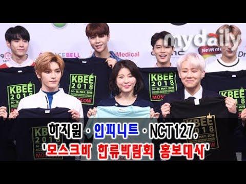 하지원(Ha Ji Won)·인피니트(INFINITE)·NCT127, 모스크바 한류박람회 홍보대사 [MD동영상]