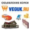 Объявления Ю. Кореи WWW.VEGUK.RU