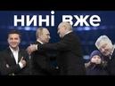 Зеленський і «Слуга народу», селфі з Порошенком, об'єднання Росії і Білорусі / Нині вже