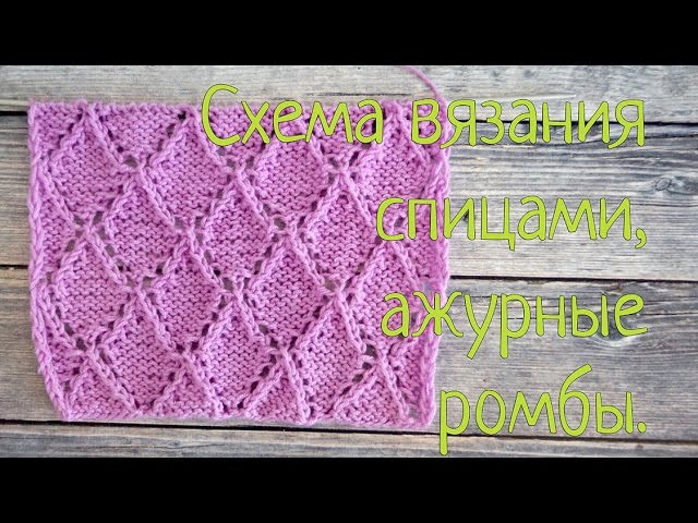 Cхема вязания спицами, ажурные ромбы