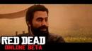 Red Dead Online BETA Первый Взгляд