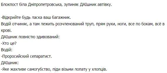 """Террористы активизировали обстрелы на Луганщине, - пресс-офицер сектора """"Луганск"""" Силкин - Цензор.НЕТ 3557"""
