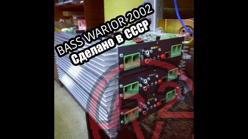 Автомобильный усилитель собранный в СССР! BASS WARIOR 20002 EDGE EDX12D1