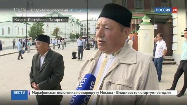 Новости на «Россия 24» • Ураза-байрам отмечают мусульмане Татарстана