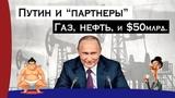 Как Путин Сахалин вернул.