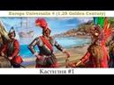 Кастилия 1 - Europa Universalis 4 (1.28 Golden Century)