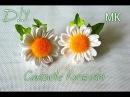 Camomile Kanzashi Резиночки Ромашки Цветы из лент D I Y Tutorial