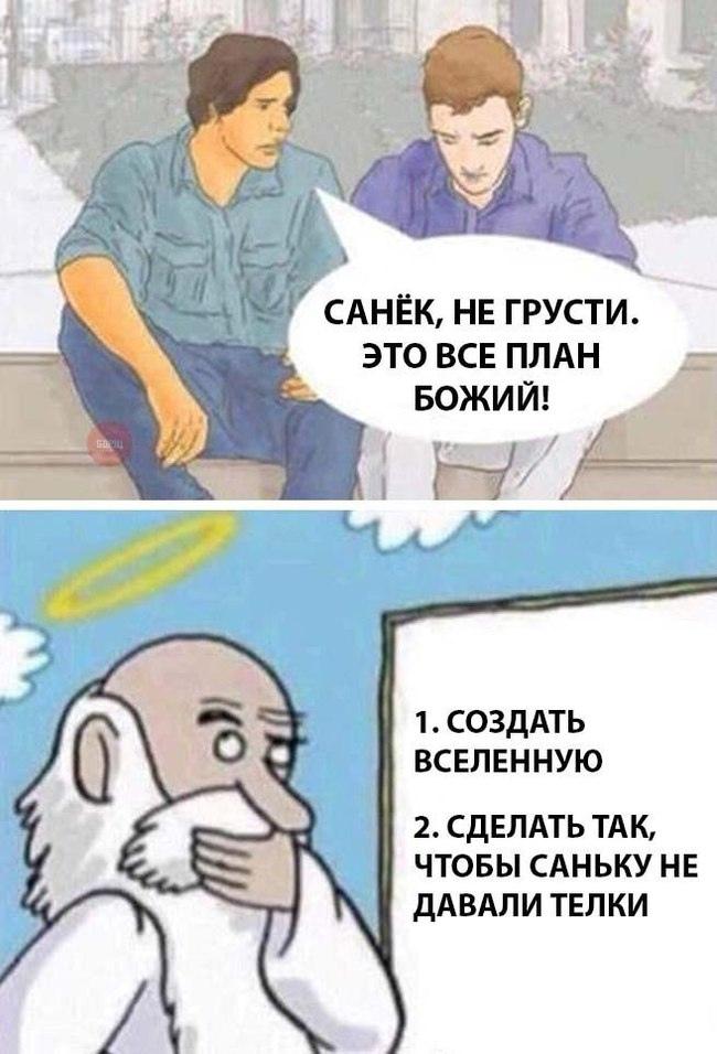 Суровый план божий