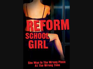 10. девочка из исправительной колонии (reform school girl) dvdrip