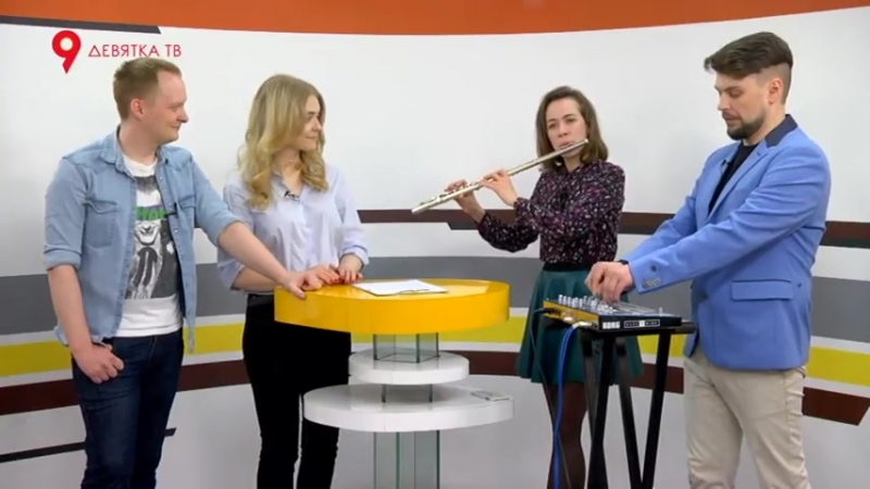 Пампа и Флутти на утреннем шоу Девятка ТВ (выпуск от 18.06.2018)