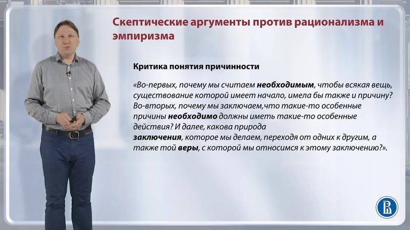 10.3 Скептические аргументы против рационализма и эмпиризма (продолжение) - Петр Резвых