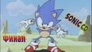 ФИНАЛ Sonic the Hedgehog CD