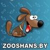 ЗООшанс - объединение помощи бездомным животным.
