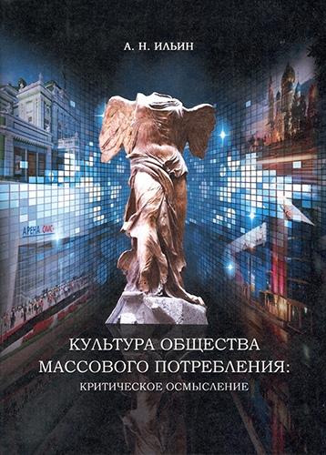 Массовая культура. 5 популярных книг Массовая культура или поп-культура, масскультура, культура большинства культура быта, развлечений и информации, преобладающая в современном обществе. Она