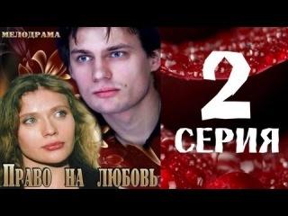 Право на любовь 2 серия (2013) Мелодрама сериал