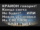 🔥 Ченнелинг КРАЙОН – Конца света, НЕ будет или Новая установка на Светлое Будущ...