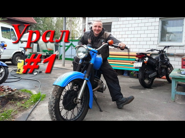 Мотоцикл Урал Вторая жизнь 1