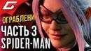 SPIDER MAN PS4 DLC Ограбление ➤ Прохождение 3 ➤ ДЕВЯТЬ ЖИЗНЕЙ Финал DLC