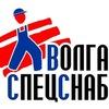 ВолгаСпецСнаб