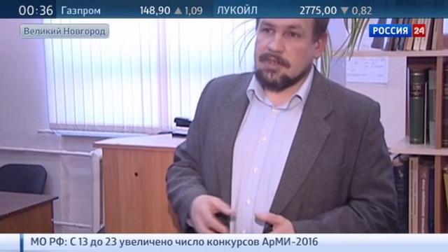 Новости на Россия 24 Новгородские археологи обнаружили уникальную берестяную грамоту