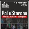 18.05| PoTuStoronu | ОТМЕНЁН|