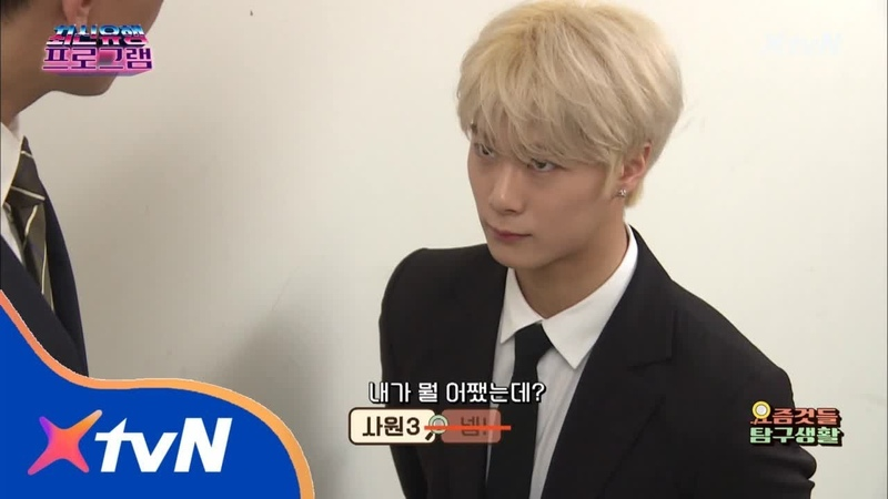 [10.11.2018] ASTRO Moonbin @ The Ultimate Watchlist of Latest Trends