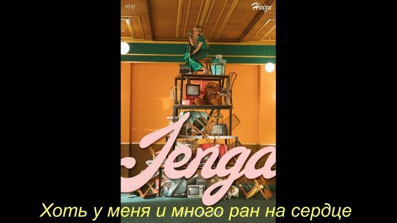 헤이즈 (Heize) - jenga (Feat. Gaeko) русс.саб