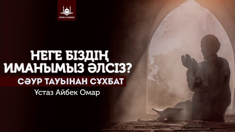 Ұстаз Айбек Омар - Неге біздің иманымыз әлсіз? | www.Yaqin.kz