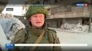 Новости на Россия 24 • Российские военные не допустят сирийских боевиков