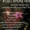 Концерт в поддержку семьи Вадима Кузьмина