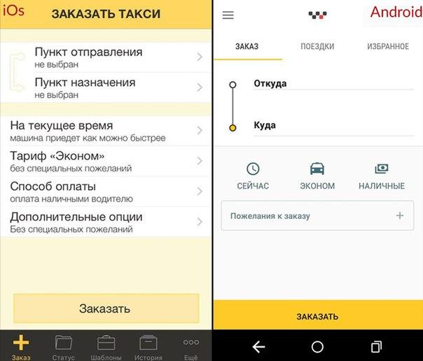 Такси Везет Скачать Приложение Для Андроид Бесплатно - фото 2
