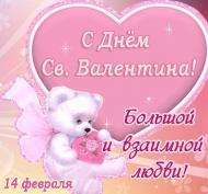 С Днем Святого Валентина!14 февраля