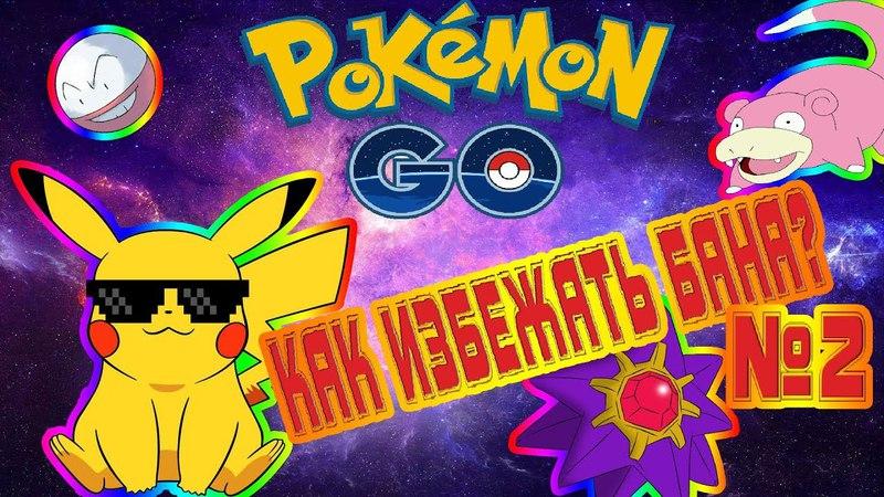 Как избежать бана в Pokemon Go? №2