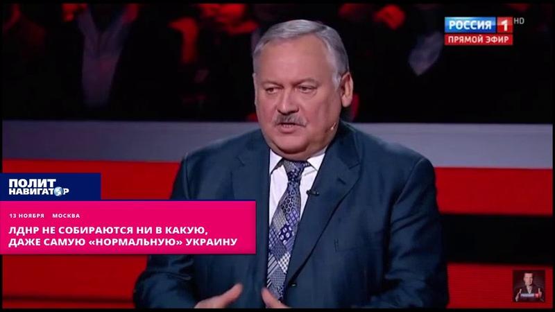 ЛДНР не собираются ни в какую, даже самую «нормальную» Украину