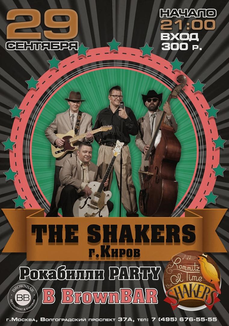 29.09 The Shakers в баре Brown!