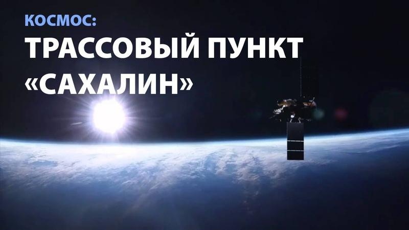 На Сахалине строят измерительный пункт наземного комплекса управления космическими аппаратами