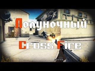 Cross Fire - Джем в игре | Полуночная игра